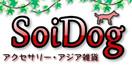 アジア雑貨SoiDog
