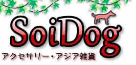 アジア雑貨・アクセサリーのオンラインショップ「アジア雑貨SoiDog」